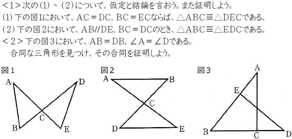 Studydoctor三角形の合同証明の進め方中2数学 Studydoctor