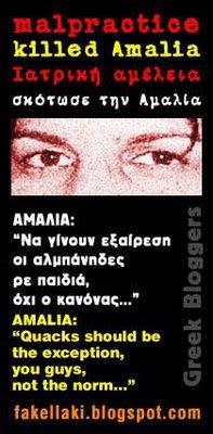 amalia-banner.jpg