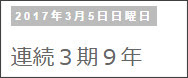 http://tokumei10.blogspot.com/2017/03/blog-post_86.html