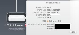 IPv6 Relay Error が