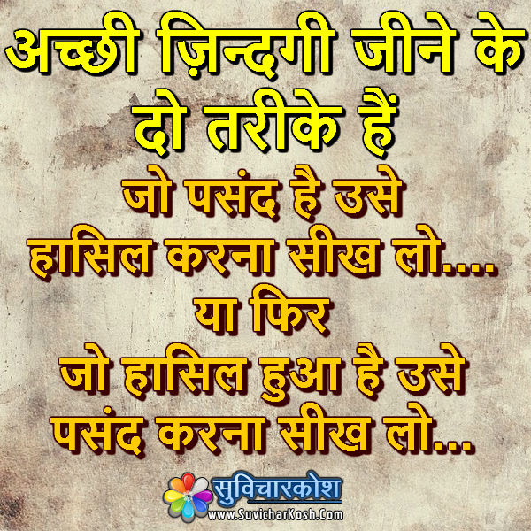 Good Thought On Life Hindi Quotes Picture Whatsapp Facebook