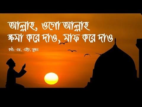 আল্লাহ ওগো আল্লাহ ক্ষমা করে দাও   Allah Ogho Allah Koma Kore Dao   Bangla New Islamic Song