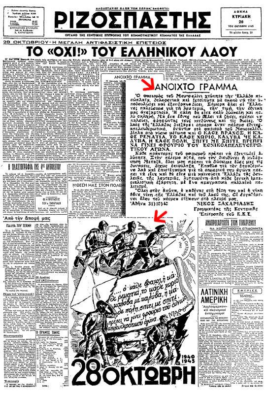Πρωτοσέλιδο του «Ριζοσπάστη», 28 Οκτωβρίου 1945