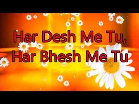 हर देश में तू हर भेष में तू, har desh mein tu har bhesh mein tu full song download