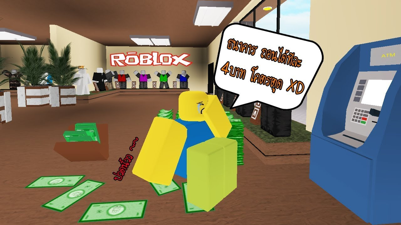 Roblox Shopping Simulator 2 ชอปปง 2 นาท ถอนเงนอก - moo song roblox id