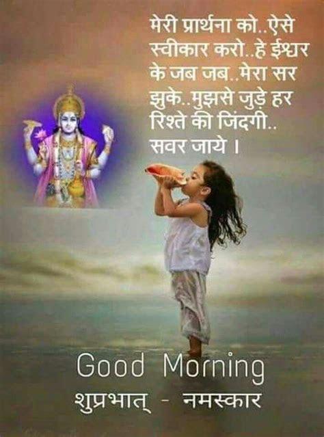 Good Morning Prayer Quotes Hindi