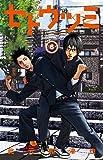 セトウツミ(6): 少年チャンピオン・コミックス