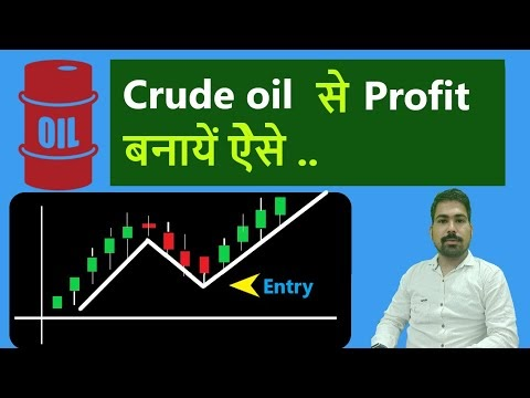 crude oil trading with zero risk|crude oil profit |क्रूड आयल से प्रॉफिट ...