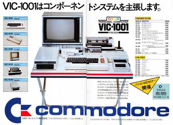 Anuncio-Commodore-Vic-1001.jpg