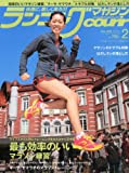 ランニングマガジン courir (クリール) 2013年 02月号 [雑誌]