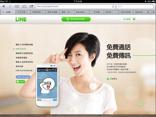 Line 的認識與商務應用.006