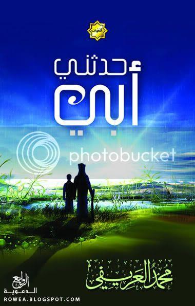 http://koonoz.blogspot.com/2014/08/hadathani-abi-mp3.html