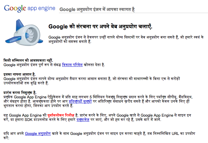 गूगल ऐप इंजन