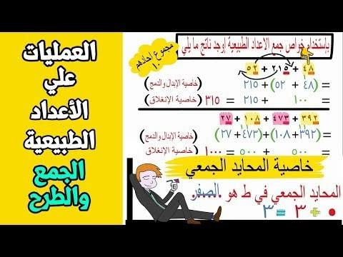العمليات علي الاعداد الطبيعية ( الجمع والطرح ) للصف الخامس الابتدائي