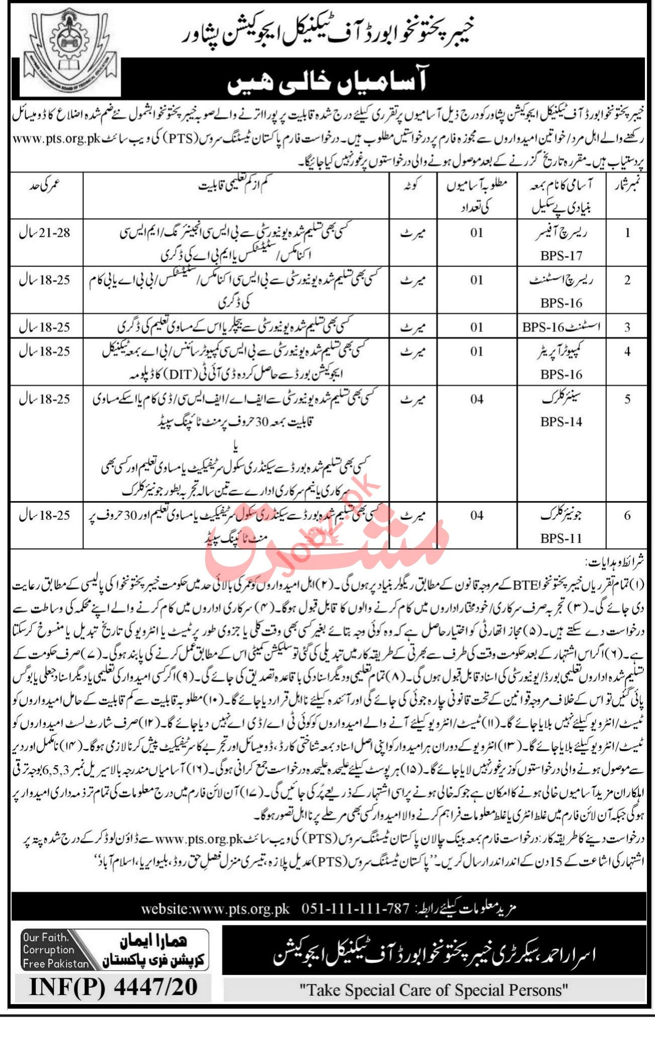 Khyber Pakhtunkhwa Board of Technical Education KPBTE Jobs