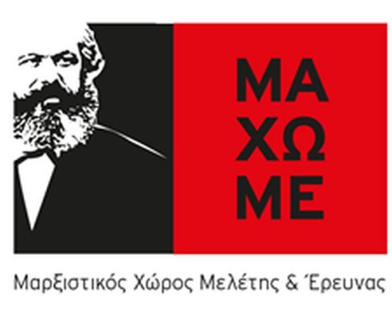Πρόσκληση σε εκδήλωση για τα 4 χρόνια του Μαρξιστικού Χώρου Μελέτης και Έρευνας (ΜΑΧΩΜΕ) την Παρασκευή 3 Μάρτη
