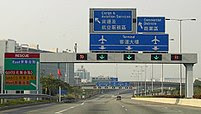 English–Chinese bilingual traffic sign in Hong...
