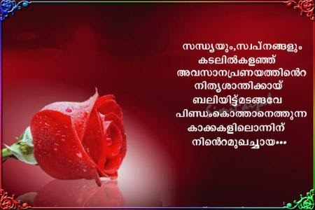 Malayalam Quotes About Love Fb Share Archives Facebook Image Share