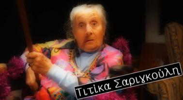 Titika Sarigkouli