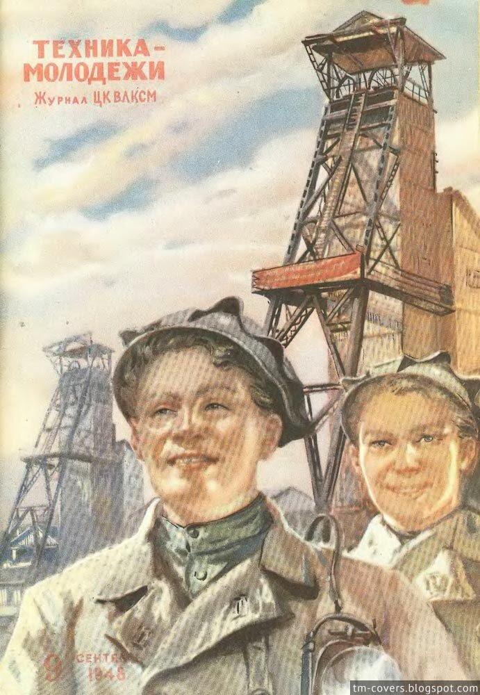 Техника — молодёжи, обложка, 1948 год №9