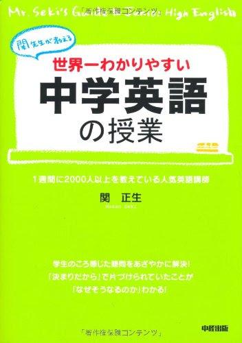 関正生『世界一わかりやすい中学英語の授業』