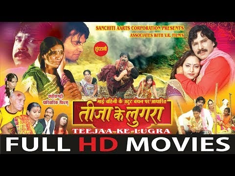 Teeja Ke Lugra - Full Movie - Karan Khan - Seema Sinha - Superhit Chhattisgarhi Movie - 36garh