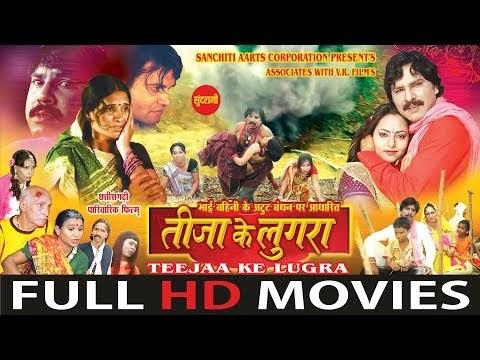 Teeja Ke Lugra - Full Movie - Karan Khan - Seema Sinha - Superhit Chhattisgarhi Movie - 36garh