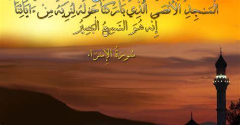 ayat al quran  hadits tentang isra miraj blog alhabib