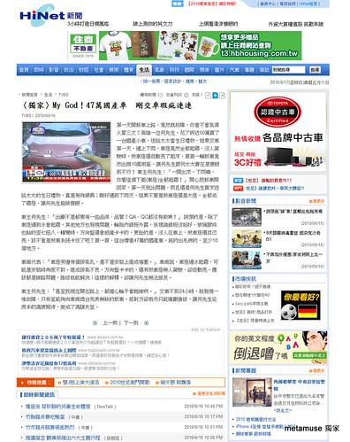 TVBS河蟹新聞: MyCar 到底花多少錢?