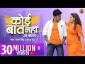 Koi Baat Nahi O Bewafa Lyrics - Pawan Singh, Priyanka Singh   Ft Madhu Sharma - International Sad Song 2020