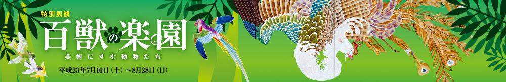 [特別展観]百獣の楽園 ―美術にすむ動物たち―