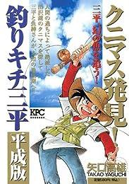 釣りキチ三平 平成版 クニマス発見! 三平、幻の魚を追う!