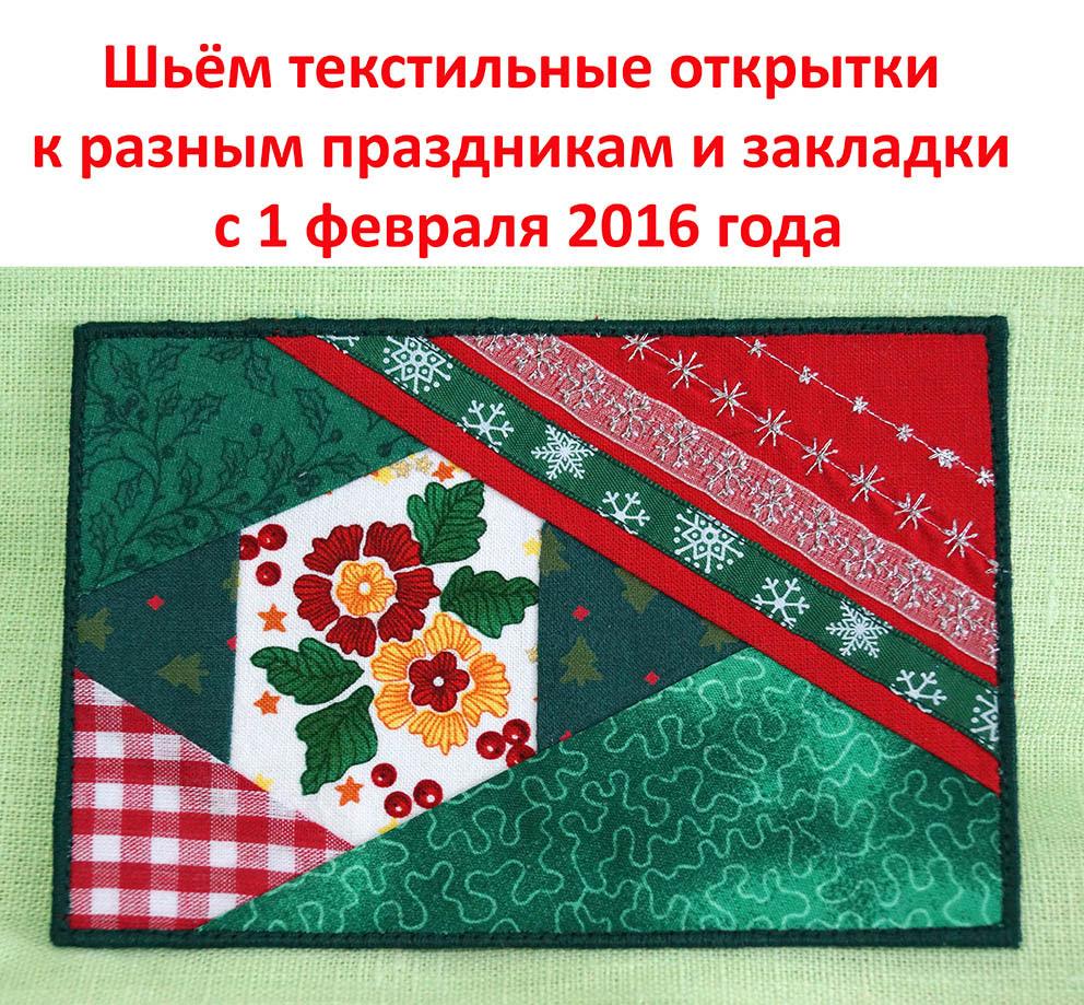 Текстильные открытки