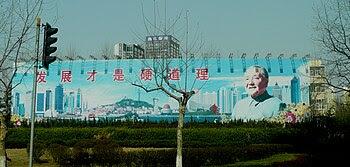 English: Roadside billboard of Deng Xiaoping i...