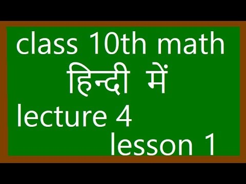 Factorization Class 10th Math In Hindi lecture 4 with Lesson 1/Lecture 4/Smart math Solution /Math