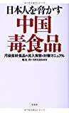 日本人を脅かす中国毒食品