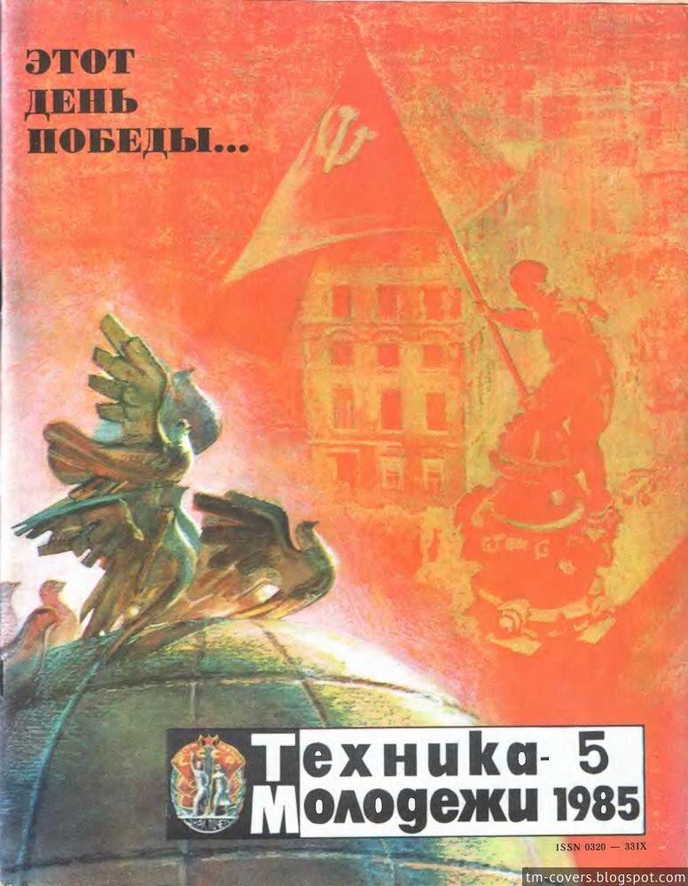 Техника — молодёжи, обложка, 1985 год №5