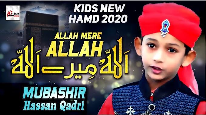 Allah Mere Allah - Mubashir Hasan Qadri New Hamd Lyrics