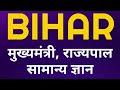 Bihar GK | बिहार के मुख्यमंत्री, राज्यपाल एवं सामान्य ज्ञान | State Wise...