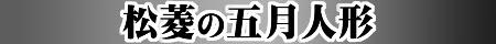 松菱 五月人形,津松菱 こどもの日,松菱 兜飾り,五月飾り