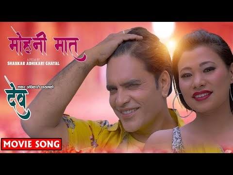 MOHANI MAAT - Nepali Movie DEV Song || Nityashiva, Dipak Limbu || Raju Poudel, Sangita Banmali