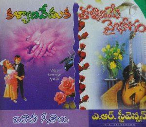 Bro. A. R. Stevenson Songs   Telugu Christian Songs
