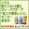 レシピブログのハウス香りソルト2種&カレーパウダーで「省エネ簡単レシピ」モニター参加中