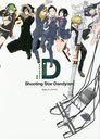Yasuda Suzuhito Art Book: Shooting Star Dandyism Side: Durarara!! / Suzuhito Yasuda