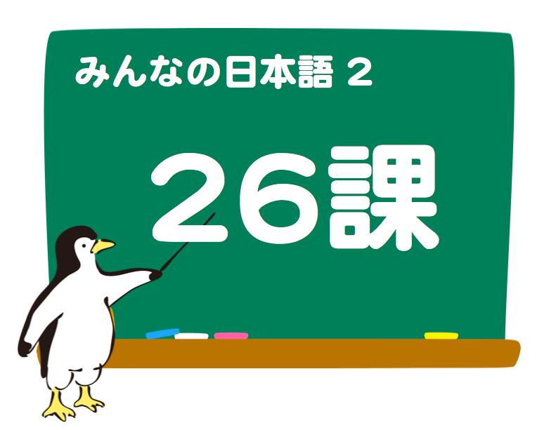 みんなの日本語 26課 どうしてんですかんです教案イラスト