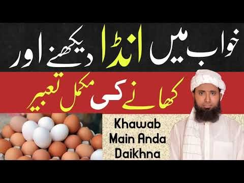 khwab mein anda dekhne ki tabeer ! Khwab Mein Anda khana ! Egg Dream Meaning In Islam ! انڈا دیکھنا
