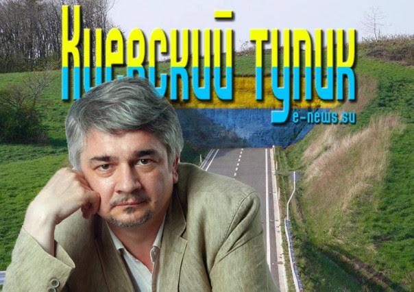 http://rusfact.ru/sites/default/files/images/1495571499_e-news_su_rostislav_itshenko_-kievsky-tupik-.jpg