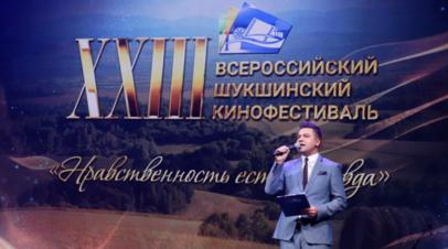 В Барнауле открылся фестиваль «Шукшинские дни на Алтае»