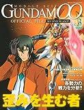 機動戦士ガンダムOO セカンドシーズン オフィシャルファイル vol.3
