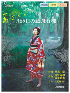 楽譜 365日の紙飛行機(NHK連続テレビ小説「あさが来た」)(オリジナル楽譜シリーズ)
